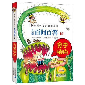 儿童百问百答 19 食虫植物 我的第一本科学漫画书 看漫画书,轻松学习有趣的科学知识!