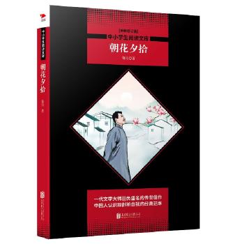 朝花夕拾(全新修订版)/中小学生阅读文库