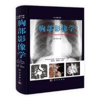胸部影像学(第2版,中文翻译) 9787030363855