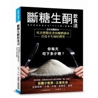 预售 断糖生酮饮食法:日本名医教你吃出燃脂抗老的酮体能量,打造不生病好体质 港台原版 白泽卓二 瑞丽 饮食