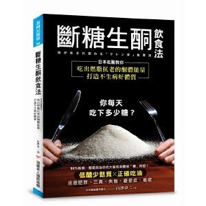 断糖生酮饮食法:日本名医教你吃出燃脂抗老的酮体能量,打造不生病好体质 港台原版 白泽卓二 瑞丽 饮食