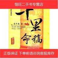【二手旧书8成新】千里命稿 韦千里 中国科学文化音像出版社 9787515206752
