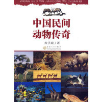 【正版新书直发】中国民间动物传奇朱洪斌百花文艺出版社9787530655474