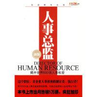 【新书店正版】人事总监(新版)杨众长中国友谊出版公司9787505725089
