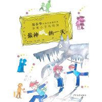 郑春华代表作典藏系列・最神气的一天