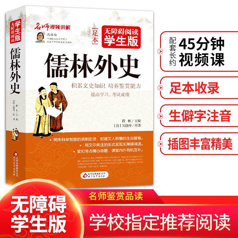 儒林外史 无障碍阅读 学生版