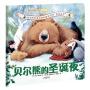 暖房子经典绘本系列(第七辑):贝尔熊的圣诞夜 (贝尔熊) 【美】威尔逊 文,【英】查普曼 图,暖房子 9787541474521