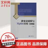 潜变量建模与Mplus应用基础篇 王孟成