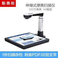 宝碁点易拍高拍仪U680 500万像素 A4/A5/A6幅面 可选配*阅读器 便携式扫描仪