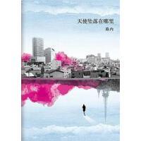 【二手旧书8成新】天使坠落在哪里 路内 北京十月文艺出版社 9787530213537