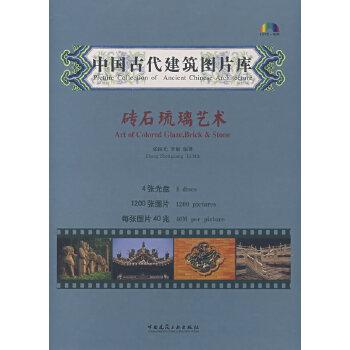 中国古代建筑图片库:砖石琉璃艺术(光盘)