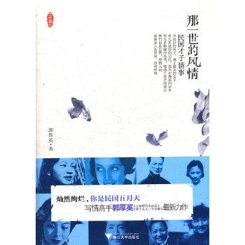 那一世的风情(pdf+txt+epub+azw3+mobi电子书在线阅读下载)