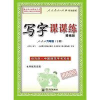 写字课课练(精编版)・人教版・六年级(下册)(描摹)