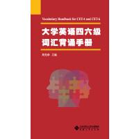 大学英语四六级词汇背诵手册