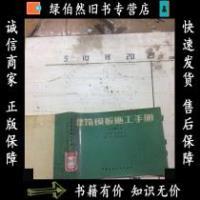 【二手正版9成新现货】建筑模板施工手册 /(日)高桥昌著 中国建筑工业