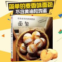 幸荣老师的烘焙教室:面包 烘焙教程书 不含黄油和鸡蛋烘焙书 烤箱食谱 西点烘焙书籍 烘培教程书籍蛋糕甜点学做面包
