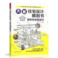 住宅设计解剖书 隔断收纳整理术