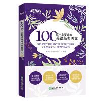 【官方直营】100篇一定要读的英语经典美文 英语阅读 经典美文阅读 中英对照读物 经典文章名家名作 英语阅读口袋