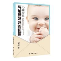 心理专家写给新妈妈的私信