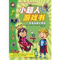 《小超人游戏书・奇装异服大聚会》