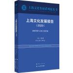 上海文化发展报告(2020)
