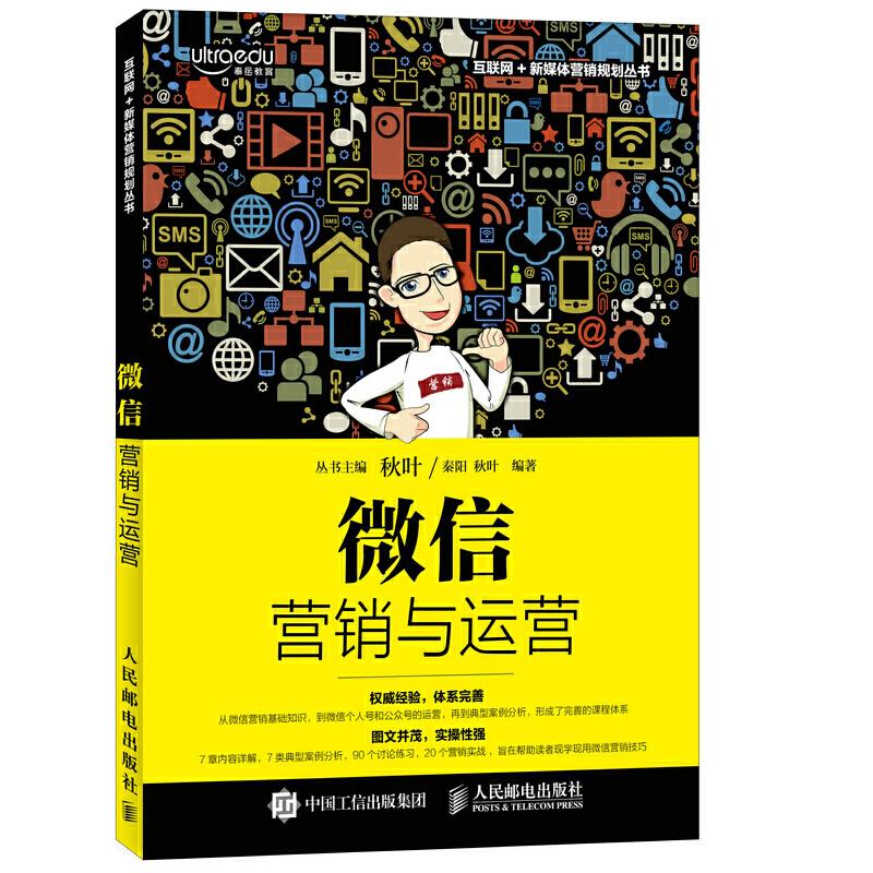 微信营销与运营和秋叶一起学微信营销技巧,从微信营销基础知识,到微信公众号和个人号的运营,形成完善的课程体系,图文并茂,实战性强