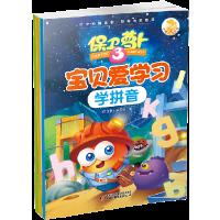 保卫萝卜3・宝贝爱学习(全3册)