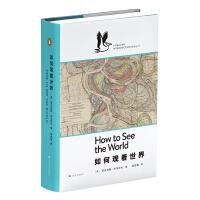 如何观看世界(企鹅・鹈鹕丛书)