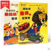 正版 斯凯瑞最棒的故事集 斯凯瑞金色童书第四辑 全2册 鹅妈妈童谣+最棒的故事集