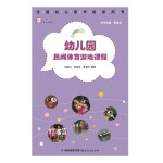 梦山书系 幼儿园民间体育游戏课程 赵晓卫,李丽英,袁爱玲 9787533467593