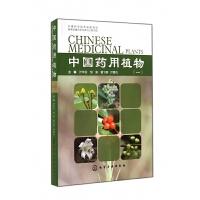 中国药用植物(1)