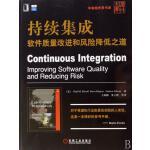 [图书]持续集成:软件质量改进和风险降低之道(第18届Jolt震撼大奖图书) |38003