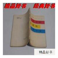 【二手旧书9成新】三字经 百家姓 千字文 8.5品 C2-5-77