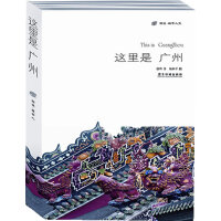 这里是广州(图说・城市人文 - 全景式描摹广州的现代人文读本,以绝美图片展现前所未见的纷繁华丽的广州)