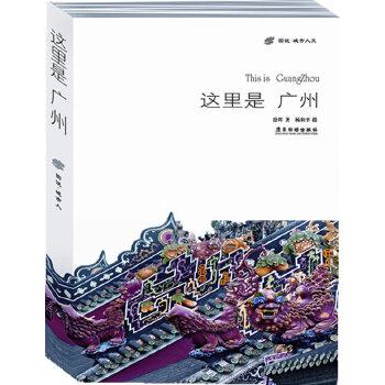 这里是广州(图说·城市人文 - 全景式描摹广州的现代人文读本,以绝美图片展现前所未见的纷繁华丽的广州)