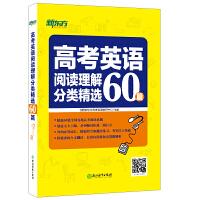 新东方 高考英语阅读理解分类精选60篇