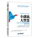 """小创新,大智慧:企业""""五小""""创新活动实战指南"""