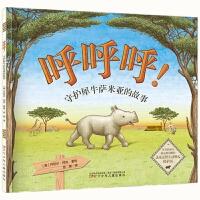 呼呼呼!守护犀牛萨米亚的故事