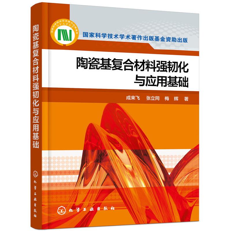 陶瓷基复合材料强韧化与应用基础