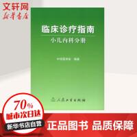 小儿内科分册/临床诊疗指南 中华医学会