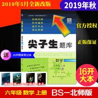 赠1本2019秋尖子生题库6六年级数学BS北师版上册课本同步16开大本