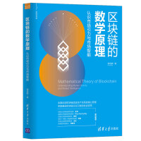 区块链的数学原理――认识市场引力与市场智能