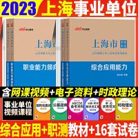 上海事业单位考试用书 中公2021年上海市事业编制考试用书4本职业能力综合应用能力教材历年真题模拟试卷上海市县乡各级考试