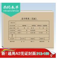 西玛A5/A4一半21*15用友金蝶101记账凭证封面纸凭证皮SZ600171,A5打印纸配套;每包可装订25本凭证;