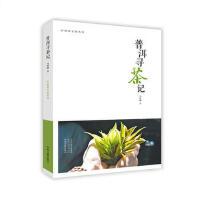 普洱寻茶记一行知茶文化丛书 9787534877858 马哲峰 中州古籍出版社