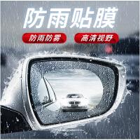 汽车后视镜防雨防雾贴侧窗反光镜防水膜车载倒车镜防雨膜后视镜贴