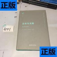 【二手旧书9成新】总体与无限:论外在性 /[法]列维纳斯 北京大学