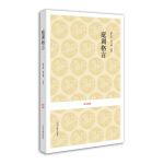 国学经典丛书:庭训格言