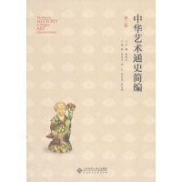 中华艺术通史简编(第三卷)