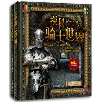 探秘冒险世界套装(探秘骑士世界+探秘海盗世界)套装共2册
